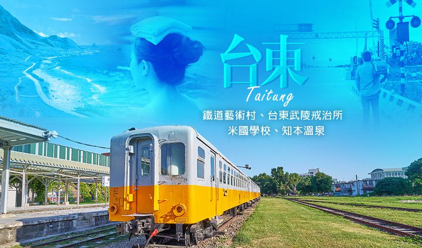 知本溫泉鐵道藝術村太麻里banner