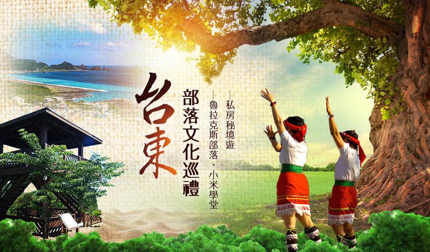 魯拉克斯部落文化巡禮banner