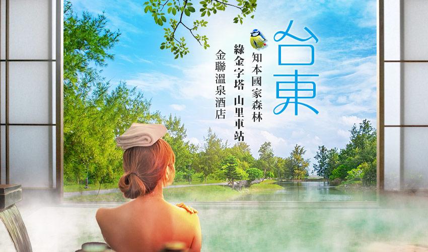 知本森林泡湯banner