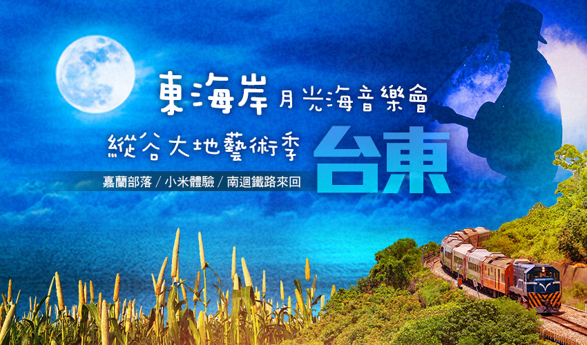 東海岸月光海音樂會banner