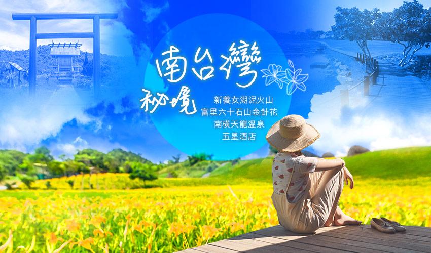 南臺灣秘境金針花banner