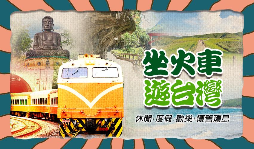 坐火車遊台灣banner