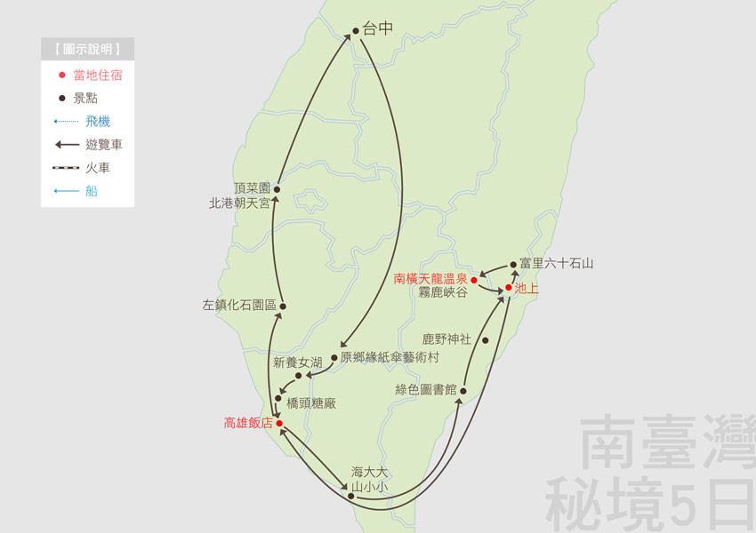 南臺灣秘境5日地圖