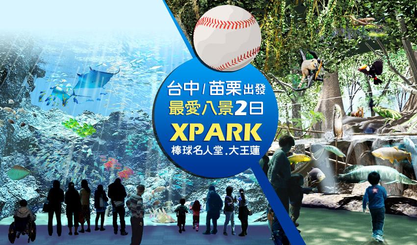最愛八景XPARK、棒球名人堂2日(台中/苗栗出發)