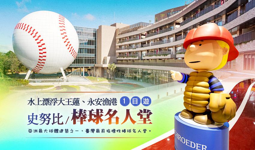 棒球名人堂banner