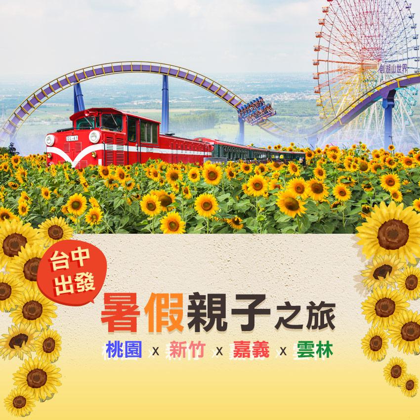雲林親子旅遊趣~劍湖山主題樂園親子1日遊