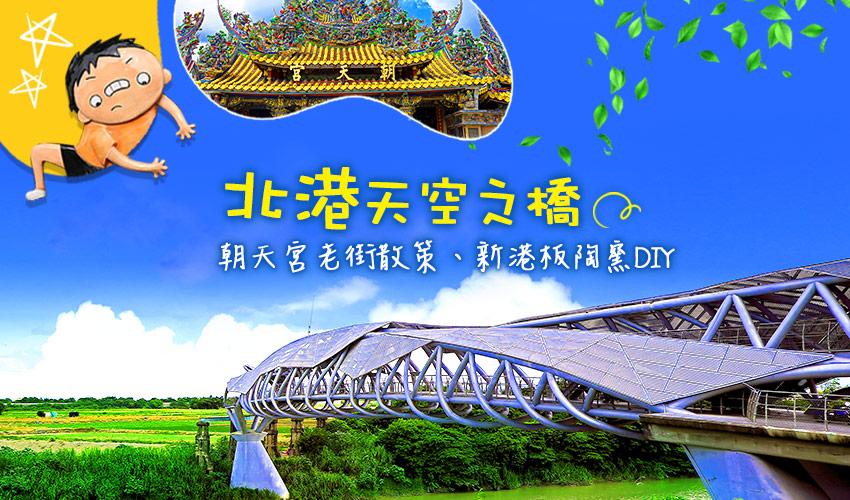 雲林北港天空之橋banner