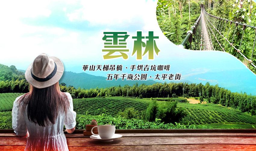雲林華山小天梯古坑咖啡banner