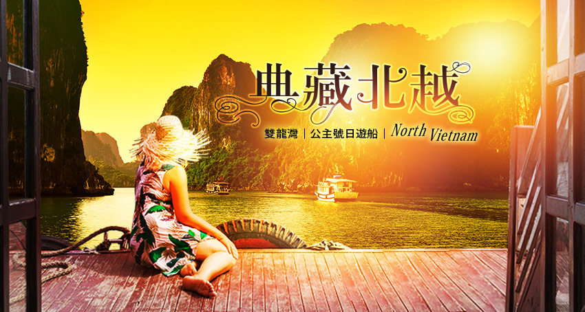 典藏北越雙龍灣公主號banner