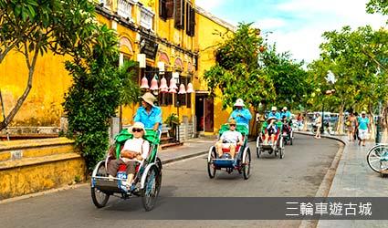 三輪車遊古城