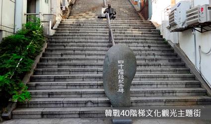 韓戰40階梯文化觀光主題街