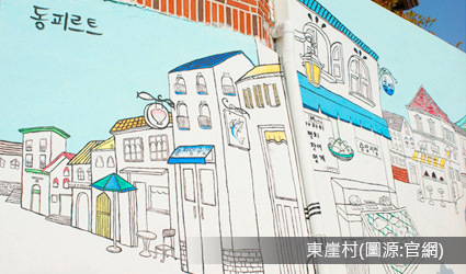 東崖村(東皮郎壁畫村)