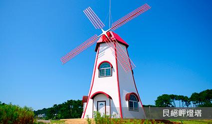 艮絕岬燈塔