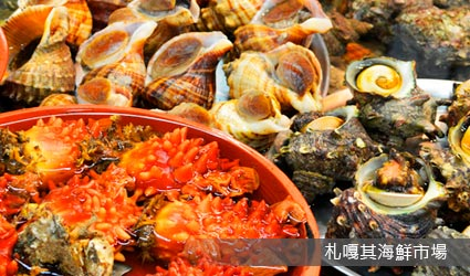 札嘎其漁人市場