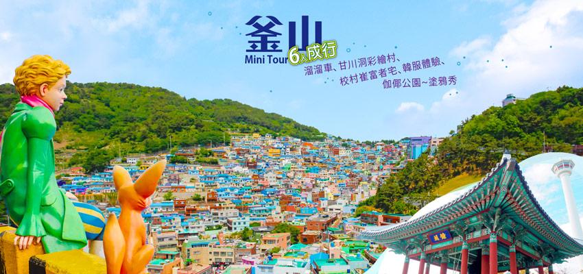 PUS05CIMIN釜山MiniTour6人成行