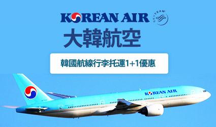大韓航空 韓國航線行李托運1+1優惠