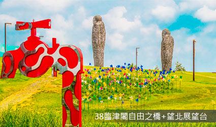 38臨津閣自由之橋+望北展望台