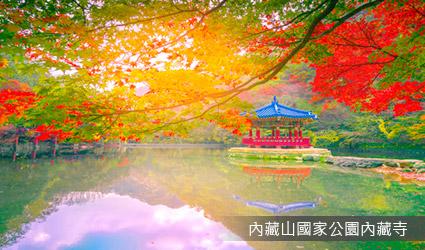 內藏山國家公園