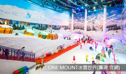 ONE MOUNT冰雪世界