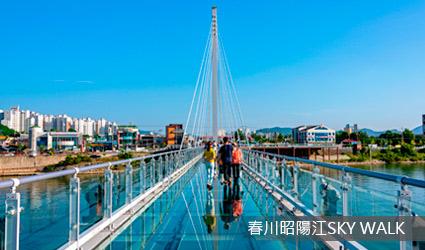 春川昭陽江SKY WALK