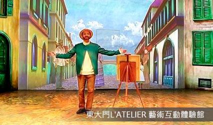 東大門L'ATELIER 藝術互動體驗館