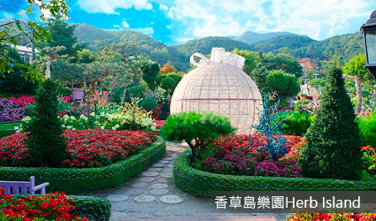 香草島樂園Herb Island