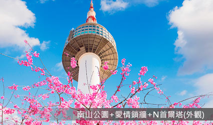 南山公園+愛情鎖牆+N首爾塔(外觀)(季節性賞櫻)