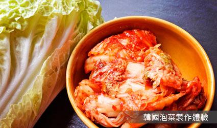 DIY泡菜+韓服體驗+海苔博物館