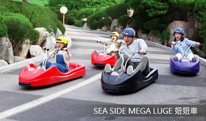 SEA SIDE  MEGA LUGE 妞妞車(每人一回)+景觀纜車+展望台江華mega luge