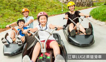 江華LUGE渠道滑車