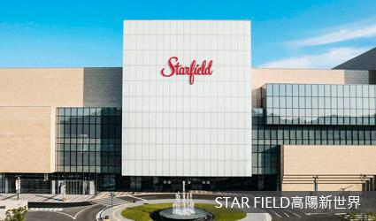 Star Field高陽新世界