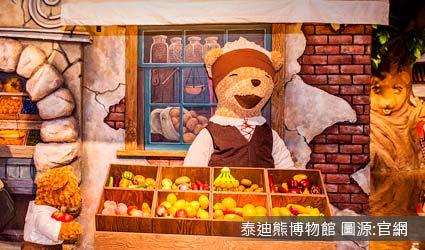 2019全新開幕泰迪熊博物館