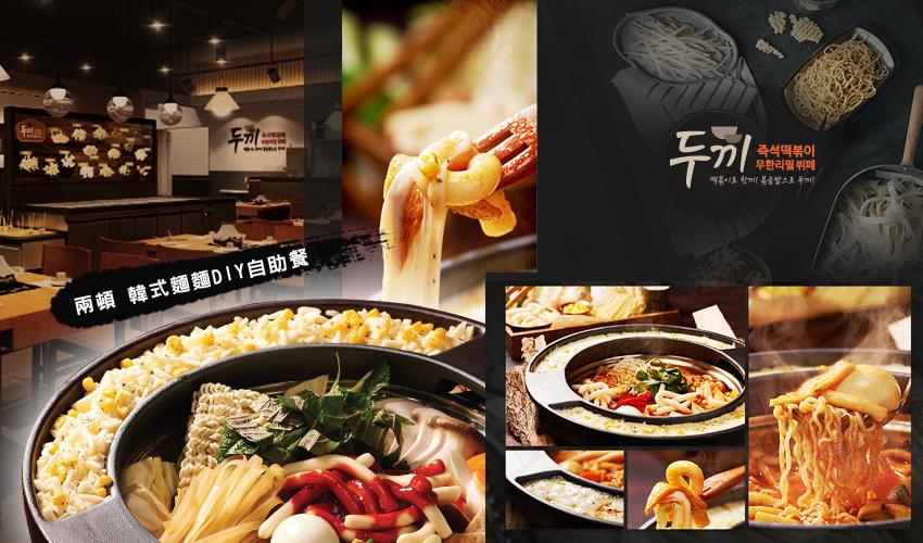 兩餐年糕鍋DIY自助百匯