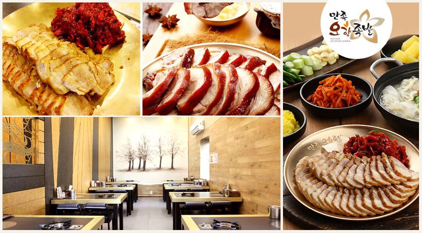滿足五香豬腳豬腳+餃子年糕鍋+飯+季節小菜