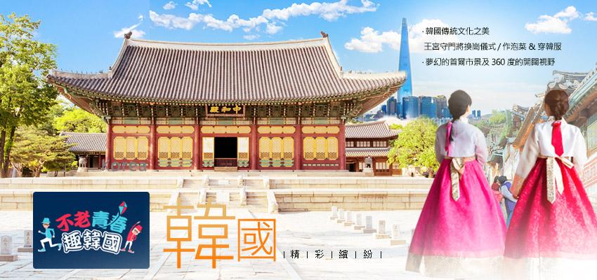 不老青春趣韓國-首爾林秘境