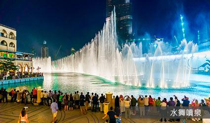 杜拜-水舞噴泉<br />