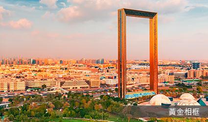 杜拜_黃金相框