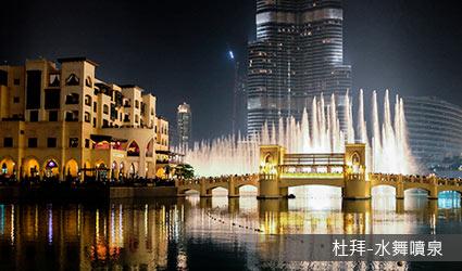 杜拜_水舞噴泉
