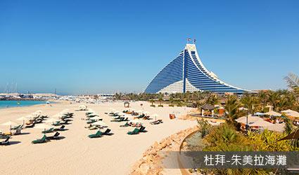 杜拜-朱美拉海灘