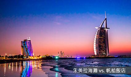杜拜-朱美拉海灘vs.帆船飯店