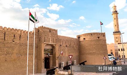 杜拜_杜拜博物館