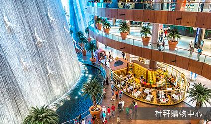 杜拜-杜拜購物中心