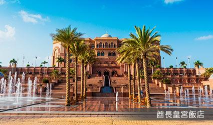 杜拜-酋長皇宮飯店
