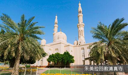 杜拜-朱美拉回教清真寺