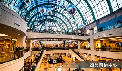 杜拜-酋長購物中心