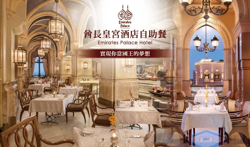 阿布達比-酋長皇宮飯店自助餐-Le Vendome