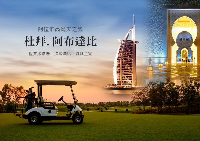 阿拉伯高爾夫-杜拜-阿布達比