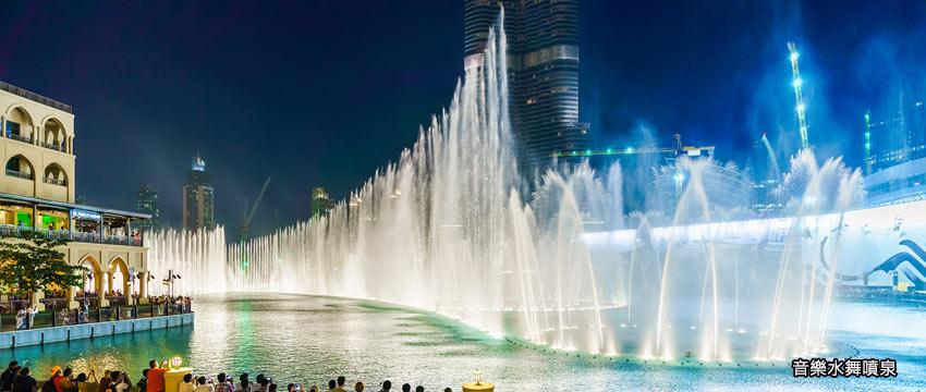杜拜-音樂水舞噴泉