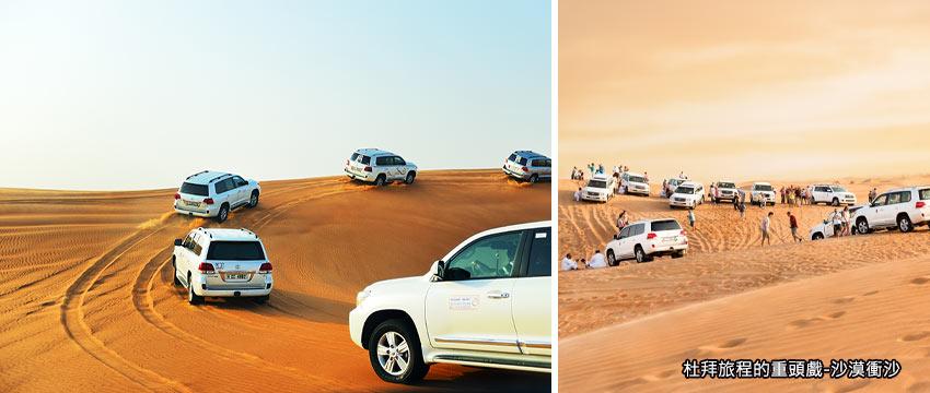 沙漠體驗-沙漠衝沙
