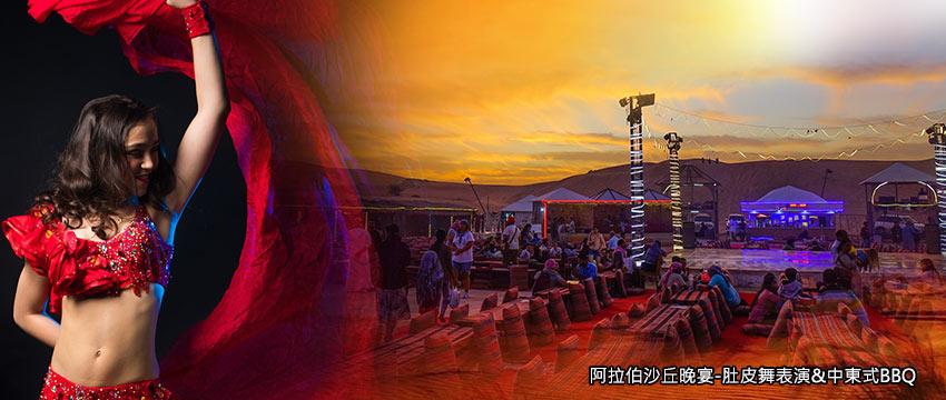 沙漠體驗-阿拉伯沙丘晚宴